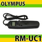 「TC007」オリンパス(OLYMPUS) RM-UC1 対応タイマー機能付リモートケーブル(レリーズケーブル式リモコン)互換品