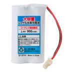 定形外 (CP-BT0413) NEC SP-N1 NB-R24 NB-R24M NB-R24S NB-R24SK 等 コードレス電話子機用互換充電池
