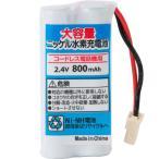 定形外 (CP-BT07)シャープ M-003/ NTT 電池パック-086/ キャノン HBT500/ パナソニック BK-T406 HHR-T406 エルパ オーム 等 コードレス電話子機用互換充電池
