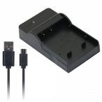 定形外 DC104 USB型バッテリー充電器 カシオ BC-110L/BC-130L、JVC Victor BN-VG212 対応 互換バッテリーチャージャー CASIO NP-110/NP-130/NP-160対応