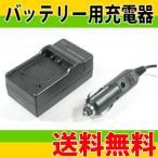 定形外 DC109バッテリー充電器 カシオBC-120L互換バッテリーチャージャー CASIO NP-120 対応