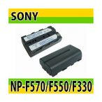 定形外 ソニー(Sony) NP-F570/NP-F550/NP-F330互換バッテリー