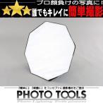80cm オクタゴン ソフトボックス 本体   ●撮影機材 照明 商品撮影 p218
