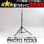 ライトスタンド 16mmダボ   ●撮影セット 撮影キット p009