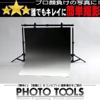 ミニ背景スタンド グラデーション バックグラウンドペーパー 6枚セット   ●フラッシュ 撮影ライト スタジオ照明 p175