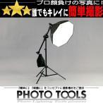 撮影機材 撮影 照明 撮影キット ソフトボックス スタンドセット 60cm