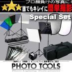 ストロボ スタンド 豪華フルSET 撮影機材 人物撮影 小物撮影 撮影照明 撮影ライト 撮影ボックス