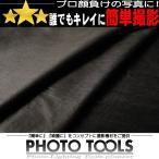 3x6m 背景紙 NO2 ブラック   ●撮影機材 照明 商品撮影 p78b