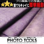 3x6m 背景紙 NO17 ブルーパープル   ●フラッシュ 撮影ライト スタジオ照明 p78q
