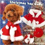 クリスマスマント S・L・3L★ コスプレ 犬の服 犬服 ドッグウェア ペット服 小型犬〜中型犬 ダックス