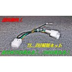 トヨタ純正 走行中テレビ DVDが見れるキット カローラ ランクス アレックス ZZE122 (STV-T02M-5P)