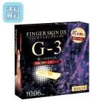 指用コンドーム フィンガースキン 送料無料 薄さ0.06mm イボ 突起 殺菌仕様 こんどーむ 肌に優しいゼリー付き