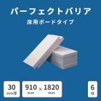 ショッピング材 吸音材 パーフェクトバリア 床用ボードタイプ 在来工法用 厚み30×幅910×長さ1820mm 6枚(3.0坪分)【NCO-09118203 30】