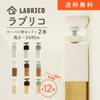 LABLICO(ラブリコ)ツーバイ材セット DIY 突っ張り棒 ホワイト塗装 ワックス塗装 無塗装  高さ〜2425mmまで 2本セット