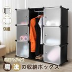 LANGRIA 衣装ケース 衣類収納 DIY収納 収納棚 組み立て式 9個ラックセット 大容量 収納ボックス クローゼットケース 防水 防塵 洗い可