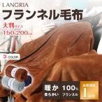 【正規品】LANGRIA 毛布 ブランケット シングル 100%ポリエステル 高品質 あったか 柔らかい 2色 厚手 もうふ 掛け あたたか おしゃれ 秋 冬 寝具