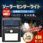 【4個セット】16LED ソーラーライト Finether センサーライト 屋外 350lm 高輝度 人感センサー 明るい 防水 電気配線不要 簡単設置 屋根/軒下/玄関/壁/屋外照明