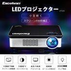 【送料無料】Excelvan Z720 小型プロジェクター 金属シェル 根気長持ち 1080P 家庭用SD/AV/HDMI/VGA/IR対応