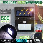 Finether 25LED ソーラーライト センサーライト 500lm 屋外 人感センサー  高輝度 自動点灯 防水 防犯 電気配線不要 簡単設置 屋根/軒下/玄関/壁/屋外照明