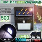 【2個セット】Finether ソーラーライト センサーライト 25LED 屋外 人感センサー 自動点灯 500lm 高輝度 省エネ 防犯 電気配線不要 簡単設置 軒下/玄関/屋外照明