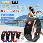 新品限定セール【送料無料】Diggro T20 スマートブレスレット スマートウォッチ 心拍計 血圧 歩数計 活動量計 着信通知 ip67 防水 iPhone Android対応 血圧測定