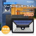 Finether 30LED ソーラーライト センサーライト 人感センサー 自動点灯 防水 電気不要 配線不要 簡単設置 省エネ led 三つの点灯モード 防犯 屋外 ライト