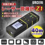レーザー距離計 Z1 高精度 水平器 40m 小型 軽量 5種類の測定モード 自動計算 携帯型 軽量 コンパクト バックライト 正確な値を瞬時に測定  正規品 URCERI