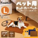ペット用ホットカーペット 猫用ベッド 中型犬 二つカバー付き