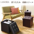 収納スツール ボックス ベンチ おしゃれ コンパクト ワイド 椅子 長方形 単品 収納ボックス 収納ベンチ 折りたたみ コンパクト ファブリック 隠す収納 LANGRIA