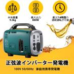 インバーター発電機 正弦波 小型発電機 700W MAX800W 家庭用 DC12V USB充電 アウトドア キャンプ レジャー  携帯便利 URCERI 送料無料一年保証