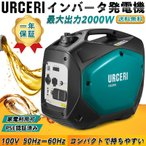 URCERI 発電機 GS2200i インバーター発電機 正弦波 USB出力 小型 防音型 コンパクト 軽量 PSEマーク取得 非常用電源 携帯発電機 1年保証