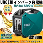 URCERI 発電機 GS1800i 家庭用 インバーター発電機 1500w USB出力 軽量 コンパクト 防音 静音設計 ガソリン式 PSEマーク 取得 一年保証 送料無料