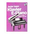 ピアノ 楽譜  | 誰でも弾ける! ピアノ | Jeder kann Klavier E-Piano (CD付)
