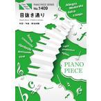 ピアノ 楽譜  | 目抜き通り/椎名林檎とトータス松本