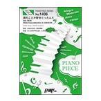 ピアノ 楽譜  | 君のことが好きだったんだfeat.BENI,Shuta Sueyoshi(AAA)&HAN-KUN/SPICY CHOCOLATE