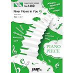 ピアノ 楽譜  | River Flows in You/イルマ