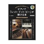 ピアノ 楽譜  | 楽譜がまったく読めなくてもピアノで「レット・イット・ビー」が弾ける本