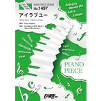 ピアノ 楽譜  | アイラブユー/西野カナ