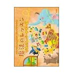 ピアノ 楽譜 池田奈々子 | 魔法のレッスン ぴあのレパートリー(1)ピアノのれんしゅうが だいすきになる! ※ 新刊制作中