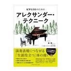 ピアノ 楽譜 omnibus | ピアニストのためのアレクサンダー・テクニーク