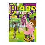 ピアノ 楽譜 月刊ピアノ | 月刊ピアノ 2019年9月号