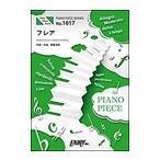 ピアノ 楽譜  | フレア/Superfly