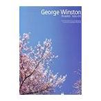 ピアノ 楽譜 ウィンストン | ジョージ・ウィンストン・ピアノ・ソロ | PIANO SOLOS
