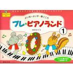 Yahoo!ピアノ楽譜専門店 クレシェンドピアノ 楽譜 樹原涼子 | プレ・ピアノランド 1 はじめてピアノを弾く前にマスターしたいこと よい耳・よい手・歌ごころ
