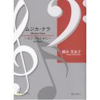 ピアノ 楽譜 徳山美奈子 | Musica Nara for Piano ムジカ・ナラ 〜ピアノのために