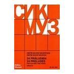 ピアノ 楽譜 ショスタコーヴィッチ | 24のプレリュード 作品34 | 24 Praludien Op.34