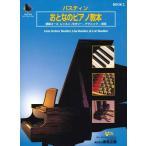 ピアノ 楽譜 バスティン・シリーズ | おとなのピアノ教本 2(楽譜のみ)