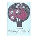 ショッピングピアノ ピアノ 楽譜 バルトーク | 子供のために 3-4 (日本語版) | Fur Kinder (Japanese) Vols. 3-4