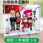 結婚式の両親への贈り物 似顔絵時計 大サイズ テンプレートN-26 名入れ