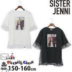 SISTER JENNI シスタージェニィ 半袖 Tシャツ セット 子供服 ブランド 02102223j 150 160 2020年 新作